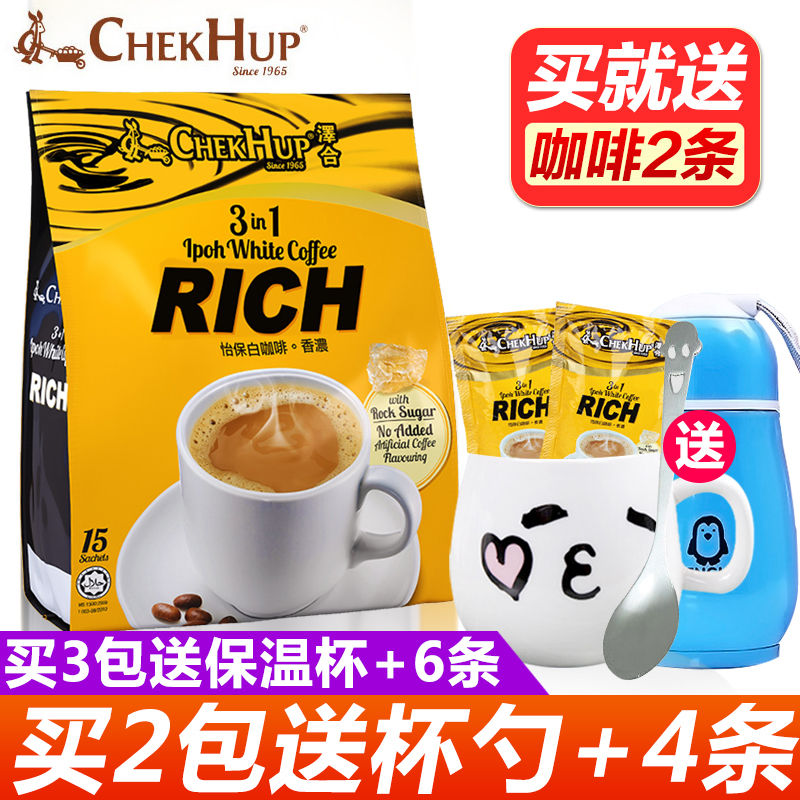 Malaysia imported coffee zehe Ipoh white coffee rich three in one instant coffee 600g