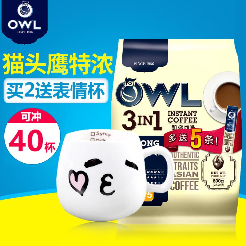 马来西亚进口OWL猫头鹰特浓三合一速溶/即溶咖啡 800g(40条*20g)
