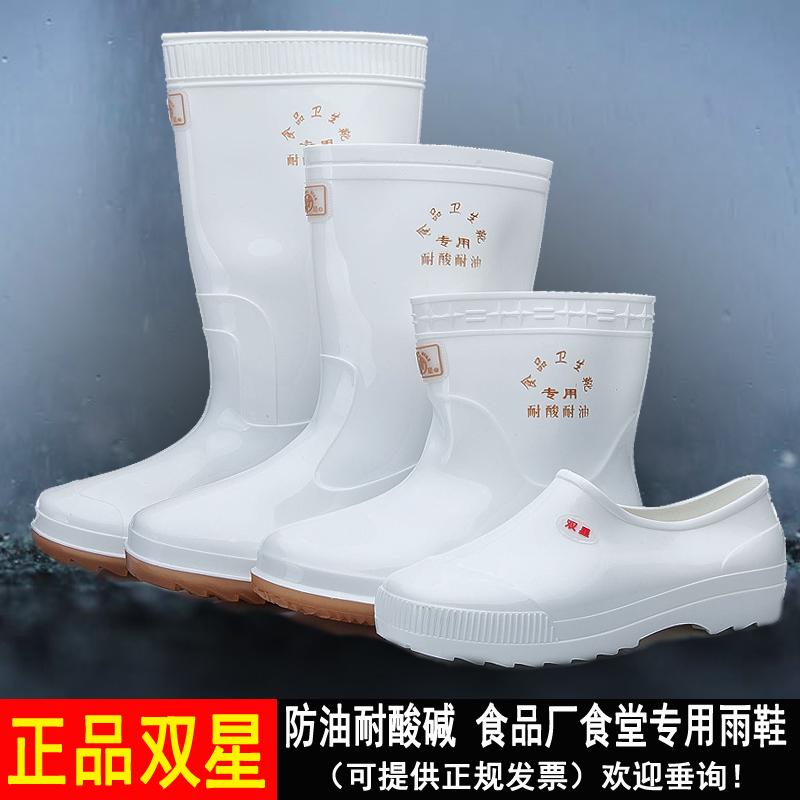 双星食品卫生靴中高筒白色雨鞋防滑防水靴男女式防油耐酸碱套鞋