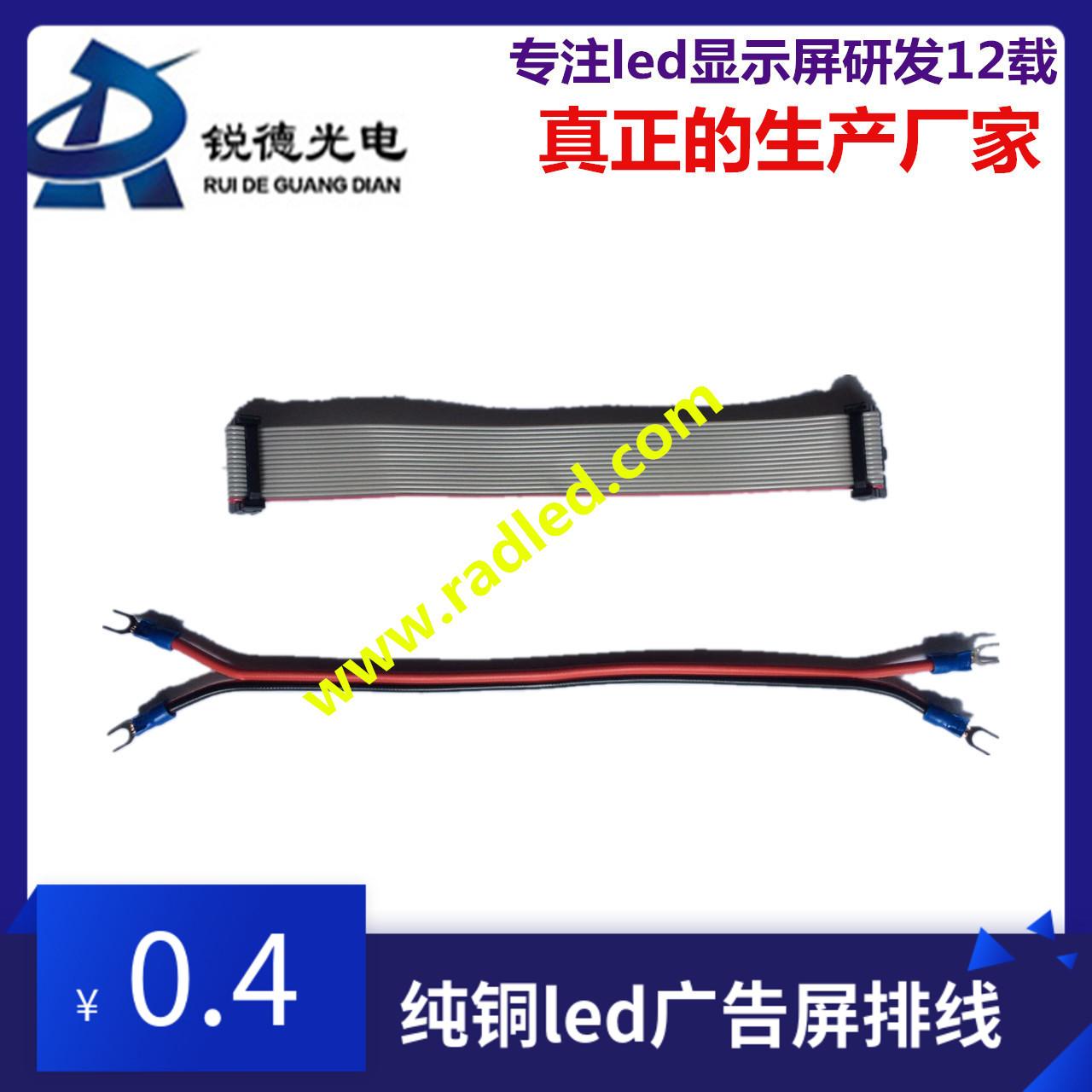 中國代購|中國批發-ibuy99|������P10|品牌LED显示屏排线广告屏门头滚动屏电源线P10单元板连接线配件
