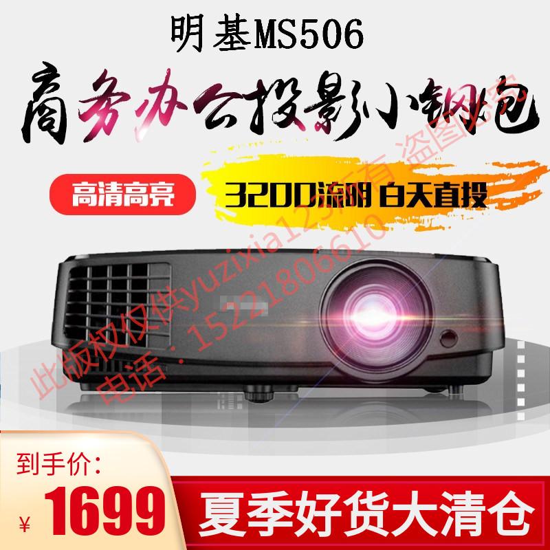 明基MS506/MS527/MS531/MX507投影仪高清办公家用培训教育投影机