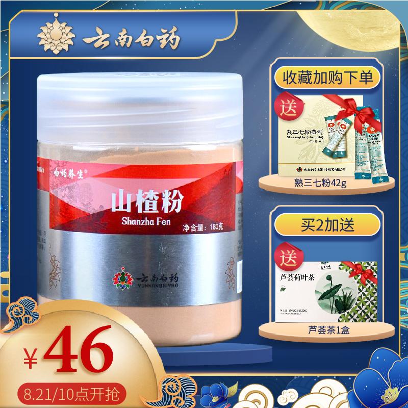云南白药养生去核山楂粉180g细腻山楂茶可搭三七丹参粉