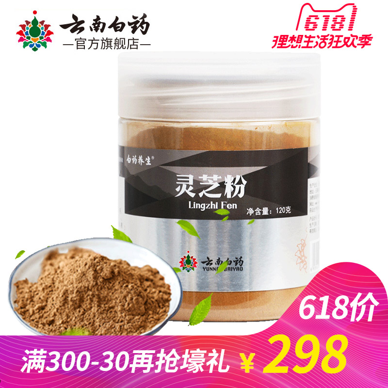 Юньнань белый Лекарственное средство Ganoderma Powder 120g Bottle