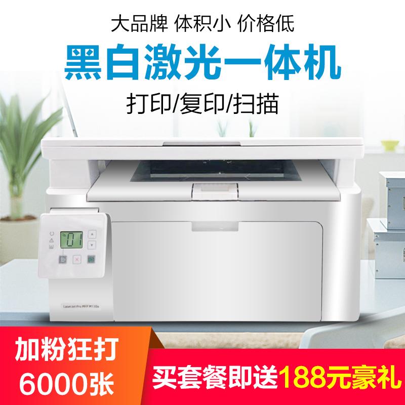 惠普M130NW激光复印件打印机一体家用小型办公扫描传真无线多功能