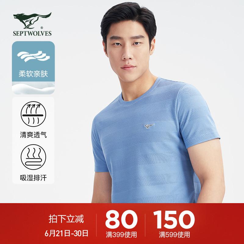 七匹狼圆领短袖T恤男士2021夏季新款暗条纹新疆棉时尚纯色男装