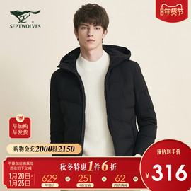 A七匹狼短款连帽羽绒服20冬季新款防寒保暖帅气潮流轻便羽绒外套