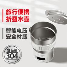旅行便携不锈钢烧水壶迷你保温控温煮水壶硅胶折叠110v电热水壶