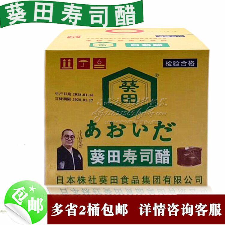 葵田醋日韩料理寿司专用--葵田寿司醋18L联系需要调制才能使用