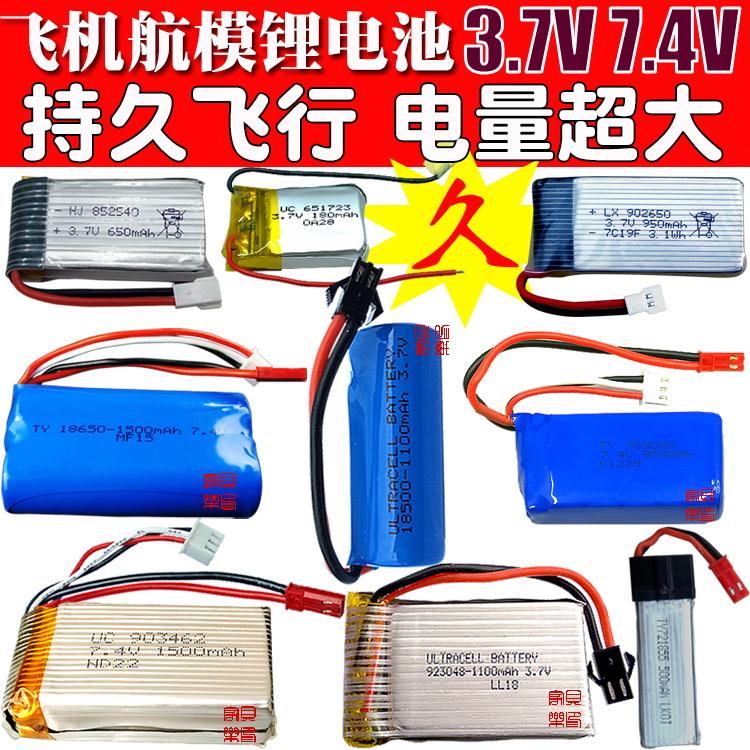 包邮航模电池遥控直升机遥控飞机锂电池3.7V7.4V锂电池带保护板