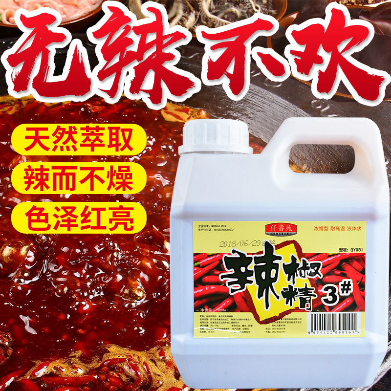 [qianxiangyuan] hot pepper essential oil Tera No.5 No.3 water soluble BT abnormal super spicy devil spicy commercial food spicy