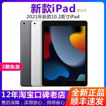 Apple苹果10.2英寸iPad2020款ipad8代2021新款iPad9平板电脑