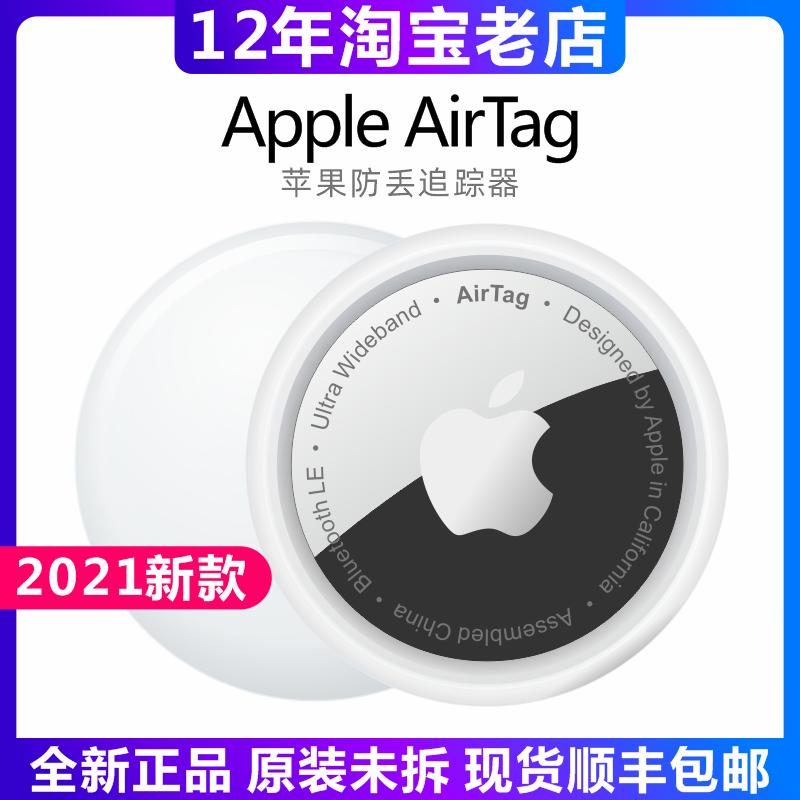 Apple/苹果AirTag 钥匙扣儿童老人防丢神器汽车追踪定位器airtag