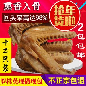 三明熏鸭翅膀现做罗桂英特产福建莘口熏味12只装休闲零食品小吃