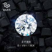 钻石小鸟 GIA钻石2.17克拉D/VS1/3EX裸钻定制戒指婚戒钻戒 正品