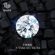 钻石小鸟 GIA钻石2.06克拉F/VVS2/3EX裸钻定制戒指婚戒钻戒正品