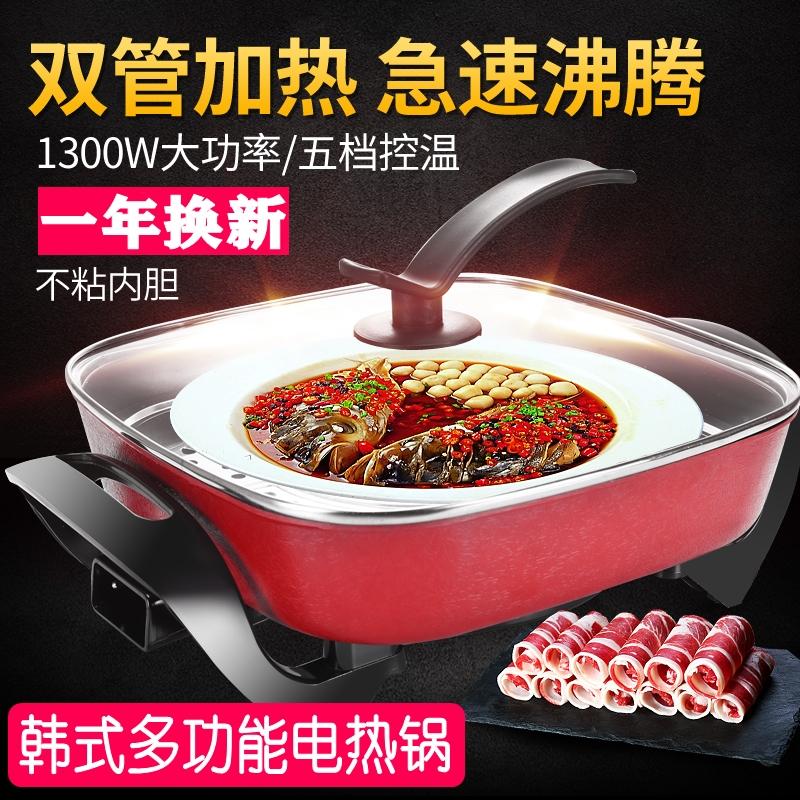 多功能家用电炒锅韩式宿舍不粘锅