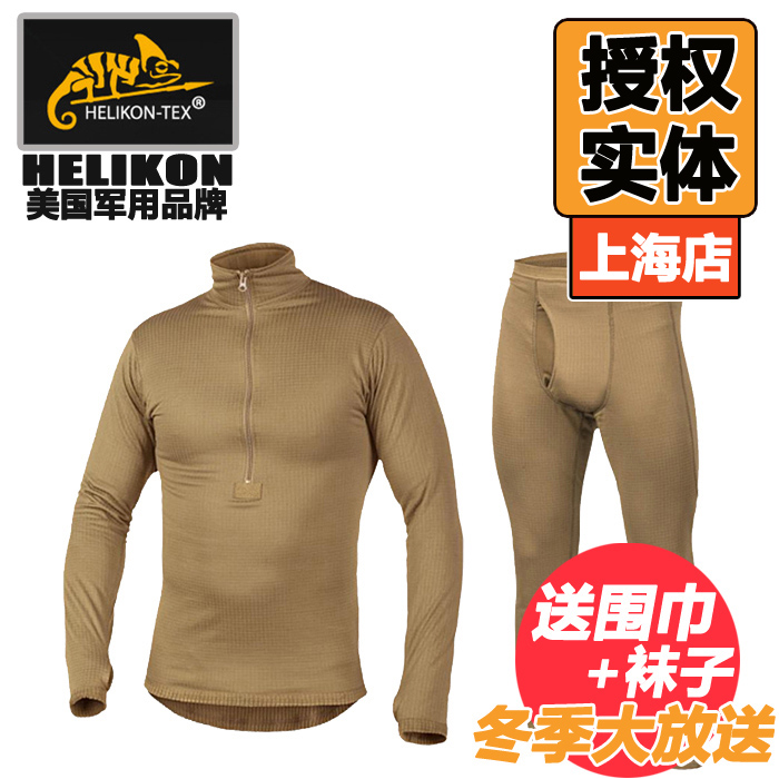 Разрешение подлинный Helikon герц прибыль хочу GEN3 L2 новый полу-молния шерсть внутри тепло нижнее белье установите