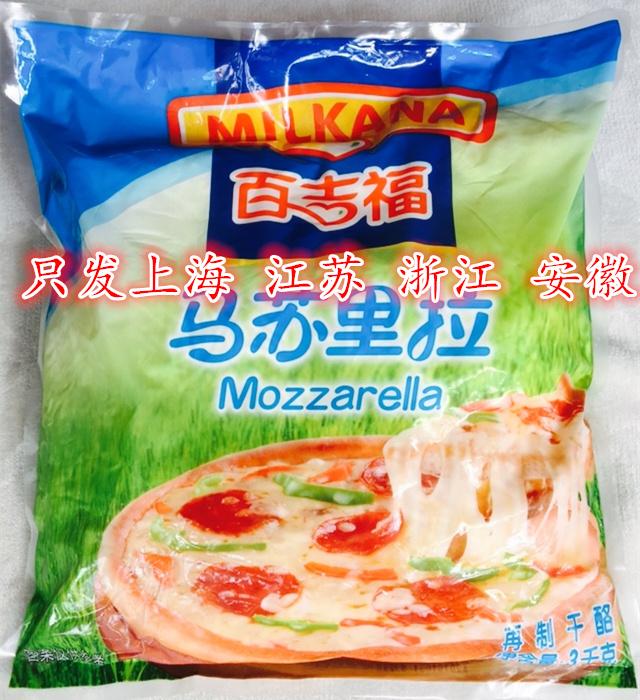 券后128.00元百吉福马苏里披萨碎装马苏里拉芝士