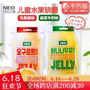 韩国进口乐曦软糖 Q弹柔软易消化酸乳味/香蕉牛奶味 儿童水果软糖