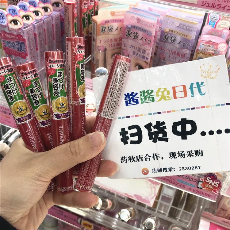 我要长长的睫毛~日本本土 CANMAKE井田睫毛增长液 修复滋养睫毛