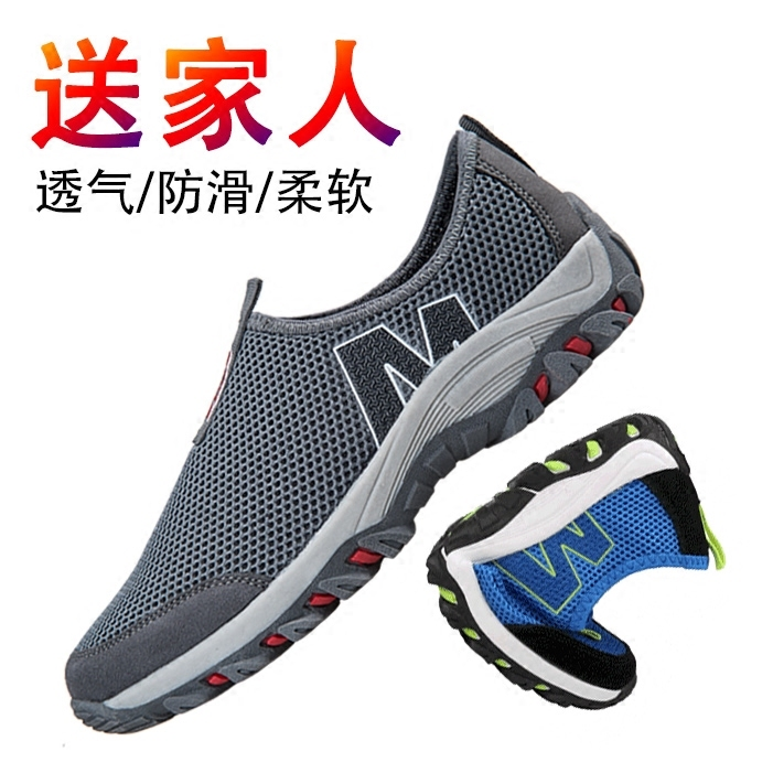 Summer sports shoes mens and womens breathable mesh shoes four super shoes for middle-aged and old people