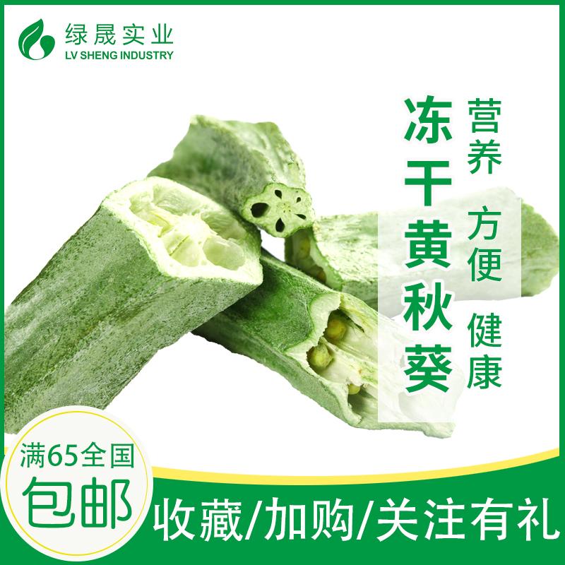 冻干蔬菜秋葵即食散装80克不加油 盐 糖 健康零食FD脱水果蔬