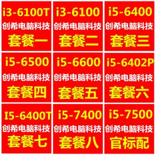 创希 i3-6100  i5-6402p 6400T i5 6500 6600 7400 7500 1151 CPU