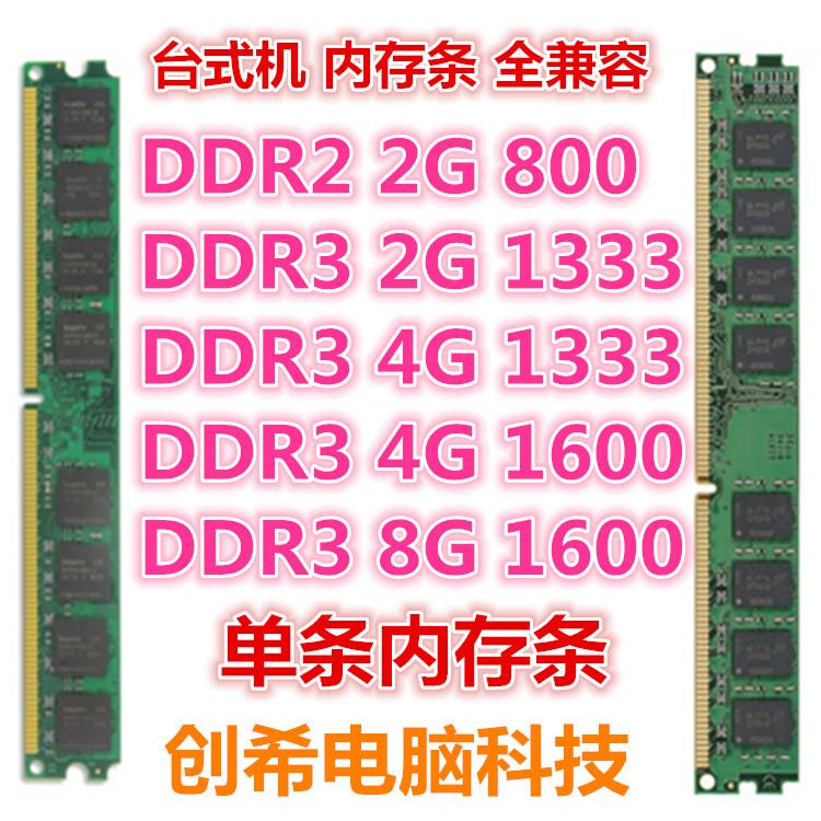 二手 DDR2 DDR3 2G 4G 8G 800 1333 1600 单条台式机内存条全兼容