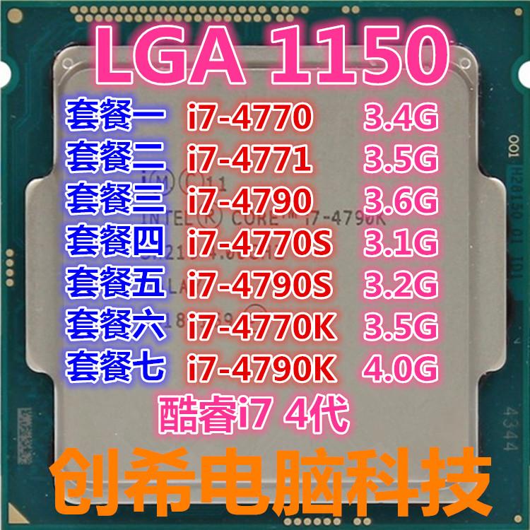 Intel/英特�� i7 4770 4790 4771 K S 四核 1150� �_式�CCPU散片