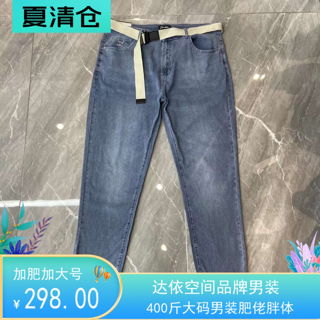 92030 Dayi space fattening plus size summer thin mens light blue high elastic loose jeans 350kg