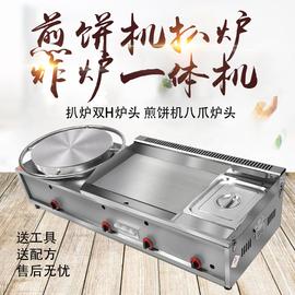 扒炉商用摆摊燃煤气铁板烧设备鱿鱼烤冷面卤肉卷手抓饼机器小推车图片
