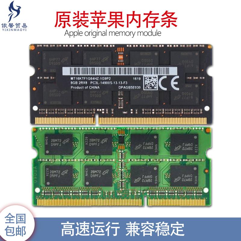 苹果原装 A1278 A1347 A1286 DDR3L 1600 1333 4G 8G笔记本内存条图片