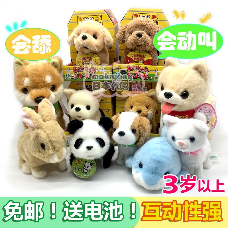 IWAYA япония ребенок электрический собака может идти может называемый голос плюш щенок электронный домашнее животное моделирование игрушка собака