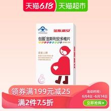 金斯利安多维叶酸片钙铁锌孕期复合维生素备孕叶酸片