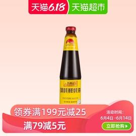 李锦记味蚝鲜蚝油680克调料火锅源自大海天然取材炒菜家用调味图片