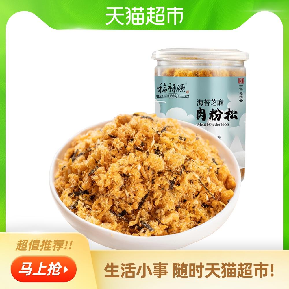 【包邮】中华老字号150g福禄源芝麻海苔猪肉松儿童肉粉松营养寿司