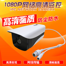 1080P 2 million webcam high definition home phone infrared night vision outdoor digital IP Camera