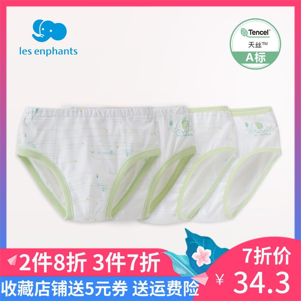 丽婴房婴儿衣服男女童内裤宝宝三角裤儿童天丝棉内裤男女童2条装