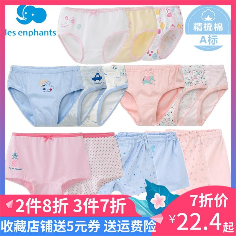 丽婴房内裤纯棉儿童男女童三角内裤男孩女孩宝宝平角短裤 组合装