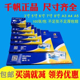 千帆A4A3过胶膜3寸5寸6寸7寸8寸8C照片塑封膜5.5C10C丝过塑膜纸4R