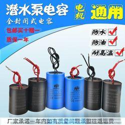 全密封式防水油电容器潜水泵油浸深井泵电容15/25/25/30/35/40uF