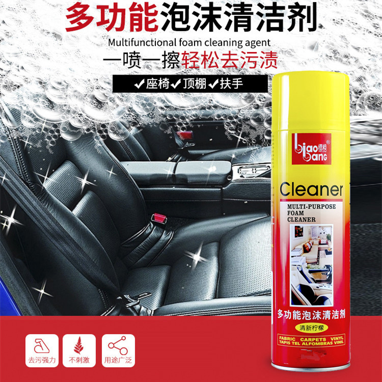 Multifunctional foam cleaner, home environmental protection leather cleaning agent, automotive interior cleaning and strong decontamination.