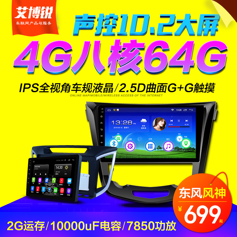 东风风神S30/H30/A30/AX3/AX5/AX7/A60/M5安卓4G大屏智能车机导航