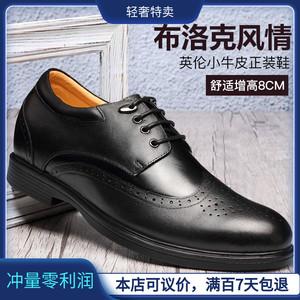 领60元券购买【领券更优惠】春夏男士内增高商皮鞋