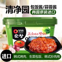 清净园蒜蓉酱韩国进口蒜蓉辣酱韩式拌饭酱生菜蘸酱包饭酱烤肉蘸料