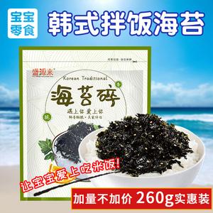 碎韩国拌饭材料韩式拌饭料炒海苔