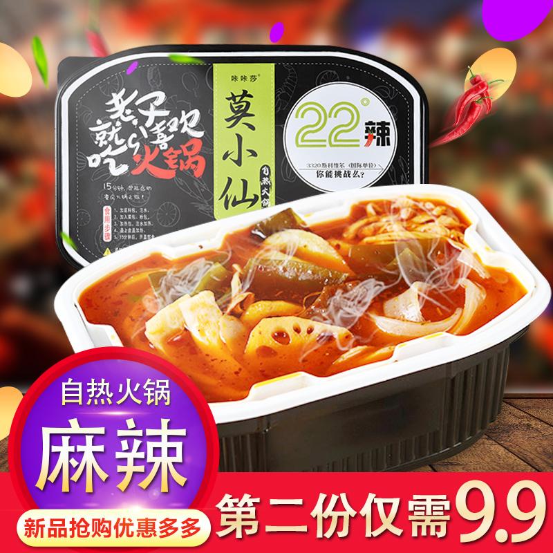 买2减5 莫小仙自热小火锅速食食品 便携懒人版自热火锅重庆麻辣味