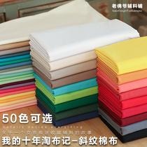 一米包邮 1.6米宽幅纯色斜纹棉布 环保纯棉布料 新品多色可选