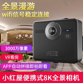 小红屋全景相机720VR全景看房3D智能联网360度旅行拍摄8k高清摄像图片
