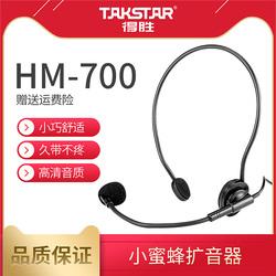 Takstar得勝 HM-700 小擴音器有線耳麥話筒蜜蜂頭戴麥克風